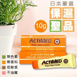 【ACTIMED】艾迪美乳霜(10g)