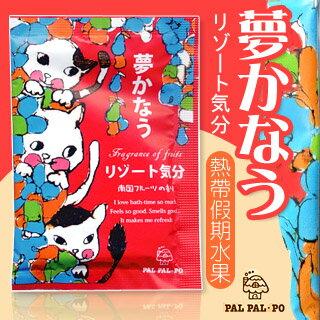 【FFID】PalPalPo入浴劑(熱帶假期水果)