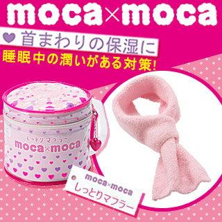 【mocaxmoca】極厚膠原蛋白保濕保暖圍巾