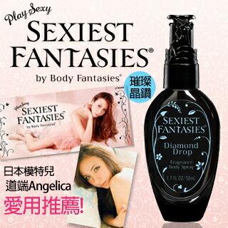 ~SEXIEST_FANTASIES~性感幻想璀璨晶鑽隨身噴霧