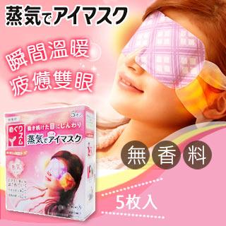 【花王】40度C蒸氣浴無香SPA眼罩(5枚)