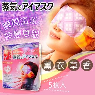 【花王】40度C蒸氣浴薰衣草香SPA眼罩(5枚)