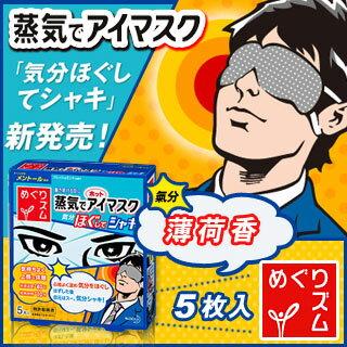 【花王】40度C蒸氣浴薄荷香SPA眼罩(5枚)