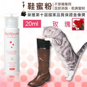 【Footpure】不穿襪專用足部消臭、乾爽蜜粉20ml(浪漫玫瑰香)