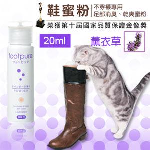 【Footpure】不穿襪專用足部消臭、乾爽蜜粉20ml(迷戀薰衣草香)