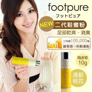 【FootPure】二代鞋蜜粉10g隨身瓶(清新桂花)