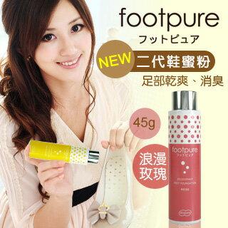 【FootPure】二代鞋蜜粉45g(浪漫玫瑰)