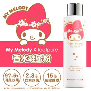 【FootpurexMyMelody】香水鞋蜜粉(璀璨鬱金)60g