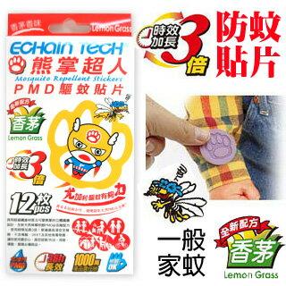 【EchainTech】熊掌超人驅蚊貼片(香茅香味)