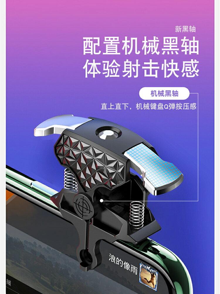 吃雞神器自動壓搶裝備透視輔助器手機游戲手柄通用散熱物理機械按鍵四指外設掛玩和平食雞精英蘋果安卓專用