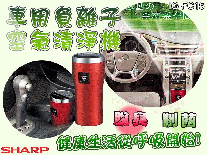 【尋寶趣】日本 夏普 SHARP 車用負離子空氣清淨機 除菌 空氣清淨機 負離子 除臭機 IG-FC15