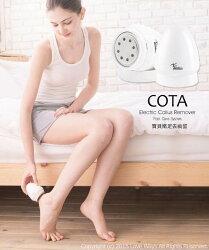 【COTA】寶貝嫩足去繭蛋/一件