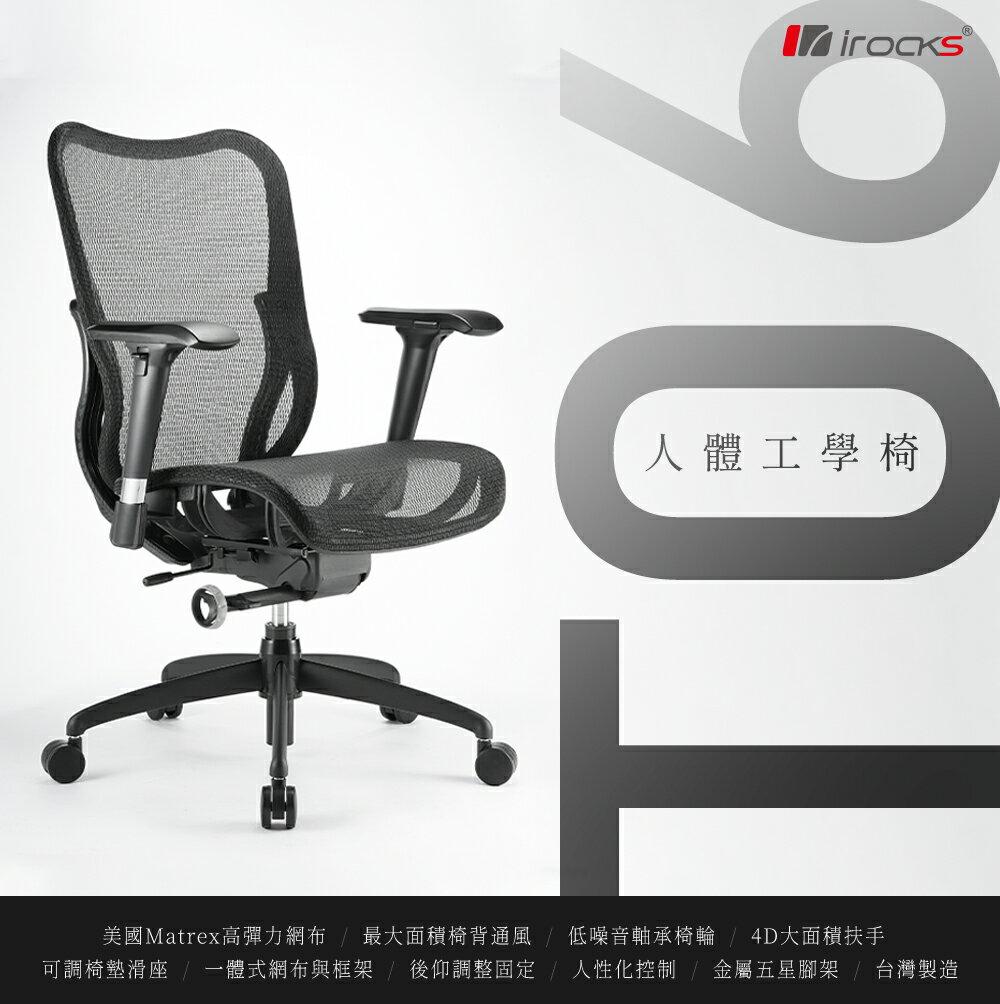 I-ROCKS T06 黑色 人體工學椅