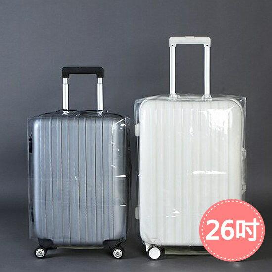♚MY COLOR♚PVC透明防水行李套 26吋 耐磨 防塵 保護 旅行 打包 整理 登機