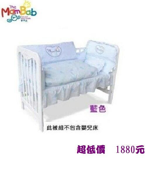 *美馨兒* 夢貝比 可愛奶瓶被組/嬰兒床組/寢具八件組(中床M號)(藍色)1880元 (只有一組)