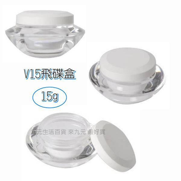 【九元生活百貨】V15飛碟盒/15g 分裝盒 乳液盒