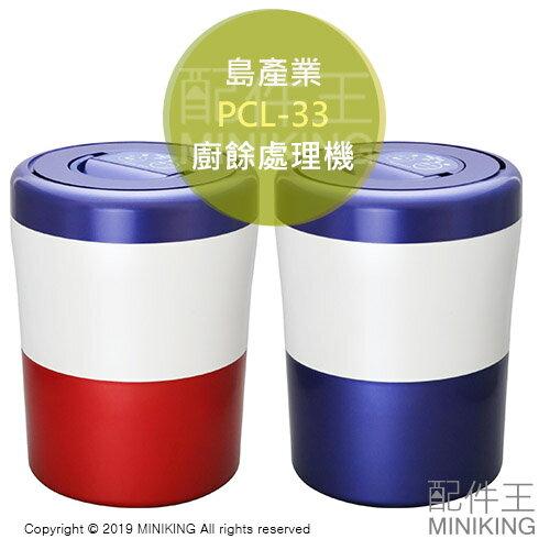 日本代購 2018 島產業 PCL-33 廚餘機 廚餘處理機 溫風乾燥 除臭抑菌 有機肥料