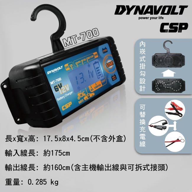 品質保證【CSP】MT700 多功能智慧型電池電瓶充電器/檢測器 電池充電器 電池檢測 修復 維護
