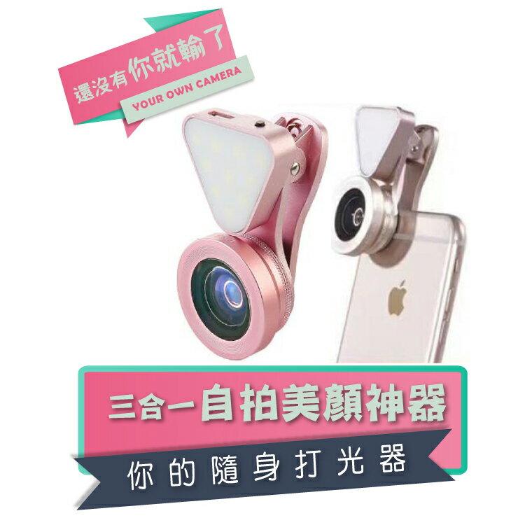 【葉子小舖】LIEQI LQ-035補光燈+廣角鏡+微距3合1手機鏡頭/美肌/補光/自拍神器/夾式鏡頭/微距鏡頭
