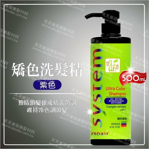 NAITIN耐婷(冷色調)補色洗髮乳矯色上色護色-500mL[55775]