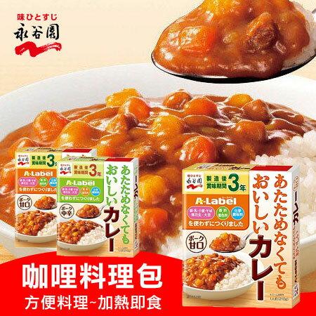 日本永谷園咖哩醬包(1人分)210g甘口中辛咖哩咖哩飯咖哩醬咖哩包調理包料理包【N102447】