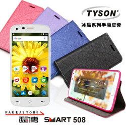 【愛瘋潮】99免運  遠傳 Fareastone Smart 508 冰晶系列 隱藏式磁扣側掀皮套 手機殼