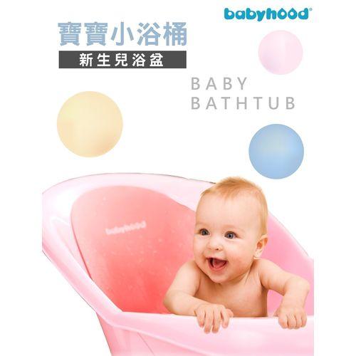 ★衛立兒生活館★Babyhood 世紀寶貝 朵唯嬰兒浴桶/初生兒寶寶浴桶/浴盆/澡盆(果粉/天藍)