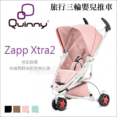 ?蟲寶寶?【荷欄Quinny】Zapp Xtra2 白管銀管 贈CabrioFix新生兒提籃(顏色隨機)