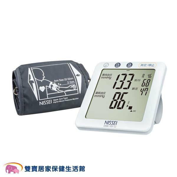 【來電享優惠】NISSEI 日本精密 手臂式電子血壓計 DSK-1011J