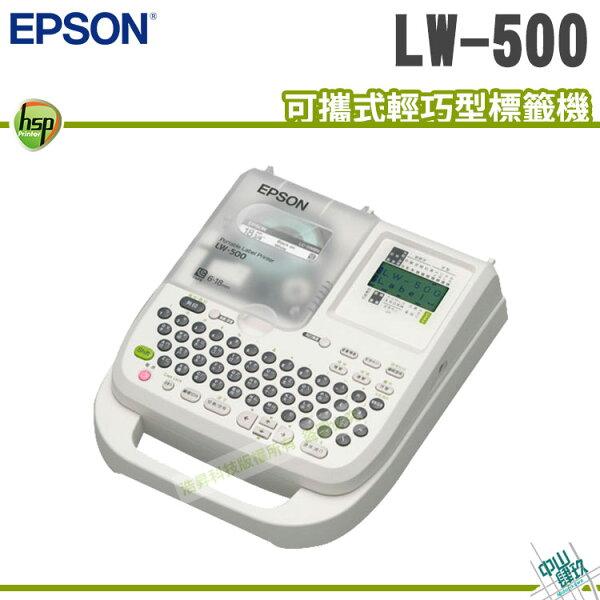 EPSONLW-500可攜式輕巧型標籤機