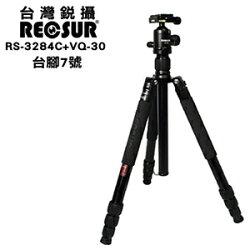 [滿3千,10%點數回饋]【RECSUR】銳攝台腳7號RS-3284C+VQ-30 公司貨