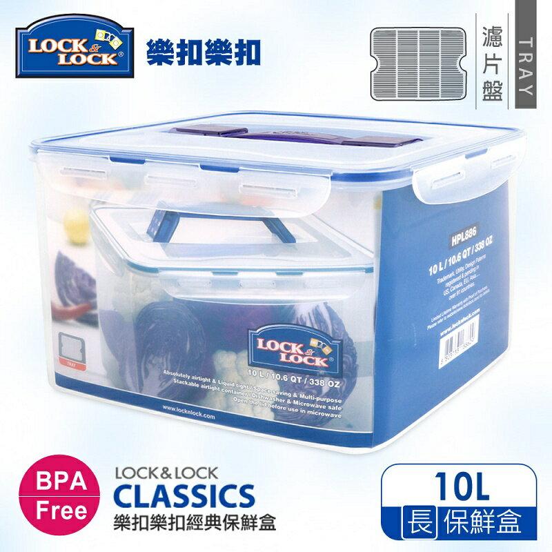 【樂扣樂扣】CLASSICS系列手提保鮮盒/長方形10L