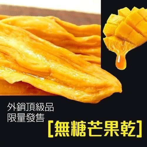 天然芒果乾禮盒【HAPPINESSEGG蛋蛋的幸福】