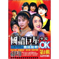 【超取299免運】國語巨星卡拉OK第一輯DVD 6片裝