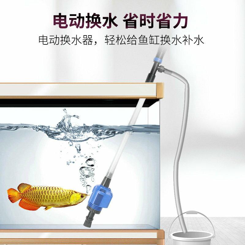 魚缸換水器 抽水泵清潔清洗自動清理吸污魚糞洗沙器 雙十一