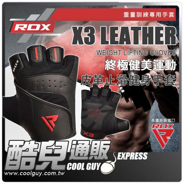 ● 皮革進化版 ● 英國 RDX 終極健美運動 皮革止滑健身手套 X3 LEATHER WEIGHT LIFTING GLOVES