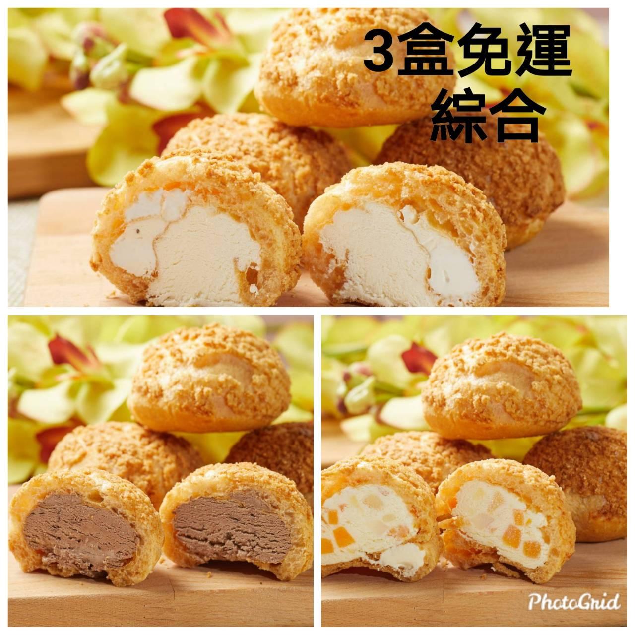 菠蘿冰心泡芙- 盒9入/3盒免運