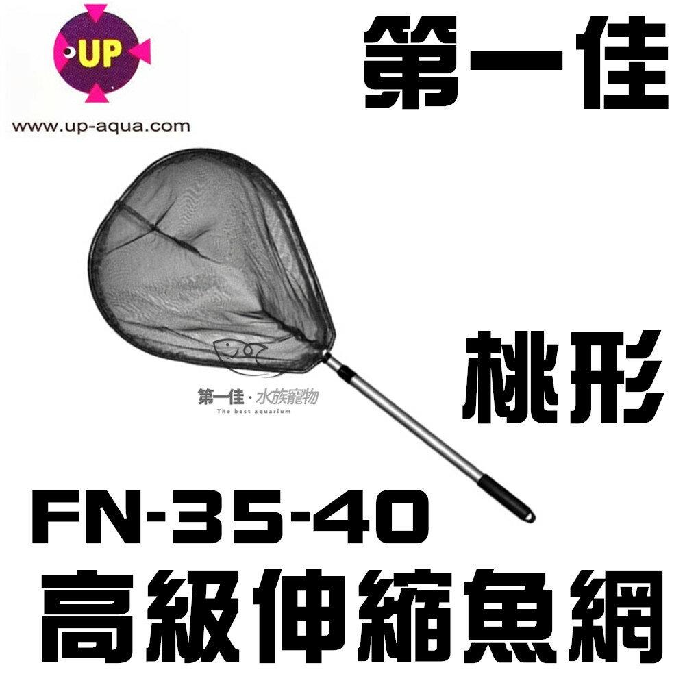 [第一佳 水族寵物]台灣雅伯UP 高級伸縮魚網 超堅固大型伸縮撈網 漁網 撈魚網 桃形 FN-35-40
