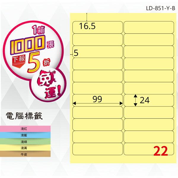 必購網:必購網【longder龍德】電腦標籤紙22格LD-851-Y-B淺黃色1000張影印雷射貼紙