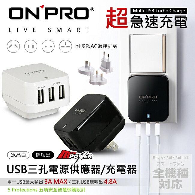 <br/><br/>  【禾笙科技】免運費 ONPRO UC-3P01W USB 三孔 AC 急速充電器 萬用 通用 充電器 旅遊 出差 國際 轉接 插頭 3P01W<br/><br/>