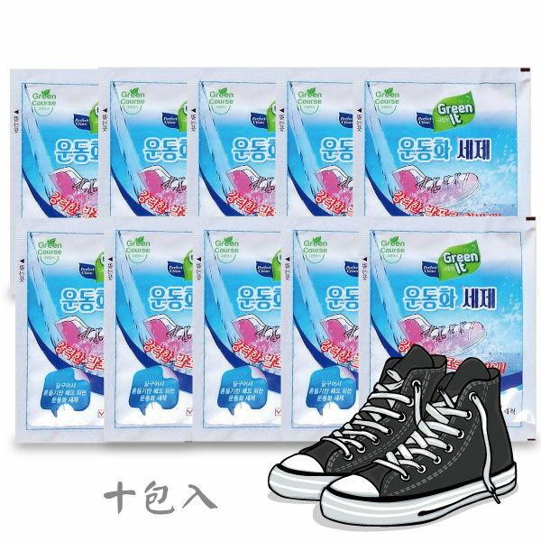 韓國GreenCourse洗鞋粉便利洗鞋(十包入)【櫻桃飾品】【24917】