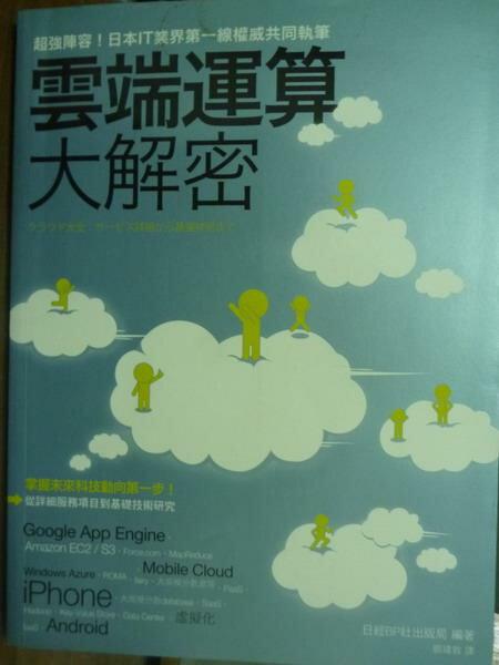 【書寶二手書T2/電腦_QKW】雲端運算大解密_日經BP社出版局