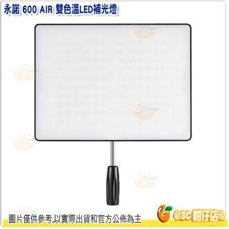 永諾 YONGNUO YN600 AIR 攝影燈 YN-600 AIR 雙色溫 採訪 補光 柔光 平面 持續光 錄影燈 外拍 平板燈