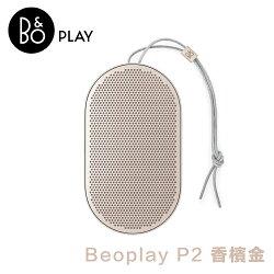 B&O PLAY Beoplay P2 可攜式 無線 藍牙喇叭 台灣公司貨 - 香檳金