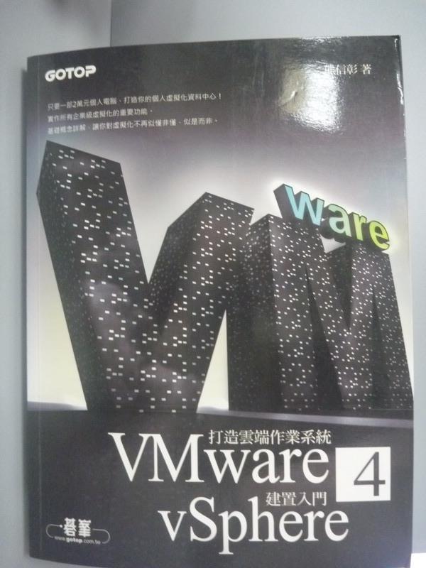 ~書寶 書T4/電腦_WFI~打造雲端作業系統~~VMware vSphere 4建置入門