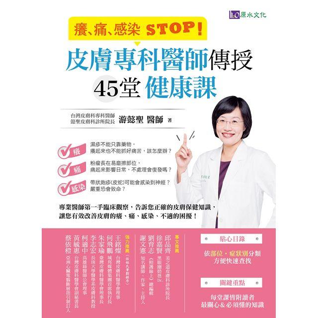 【預購】癢、痛、感染 STOP!皮膚專科醫師傳授45堂健康課 1