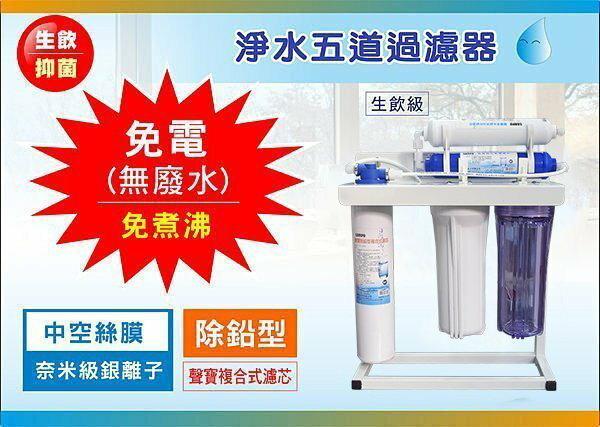 店長推薦《生飲級》淨水器五道-搭配聲寶除鉛型複合式(通過SGS) *-可逆洗、不漏碳
