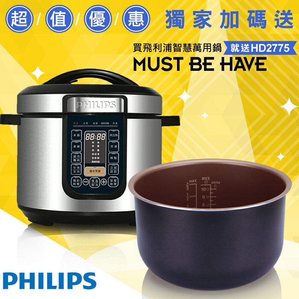 【飛利浦 PHILIPS】智慧萬用鍋 (HD2133) 2