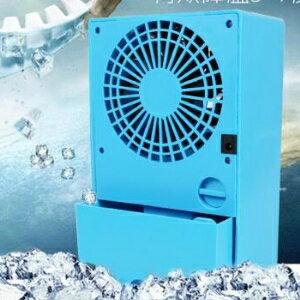 美麗大街【107051604】冰風暴速涼噴霧製冷空調風扇(可加冰塊速冰涼)