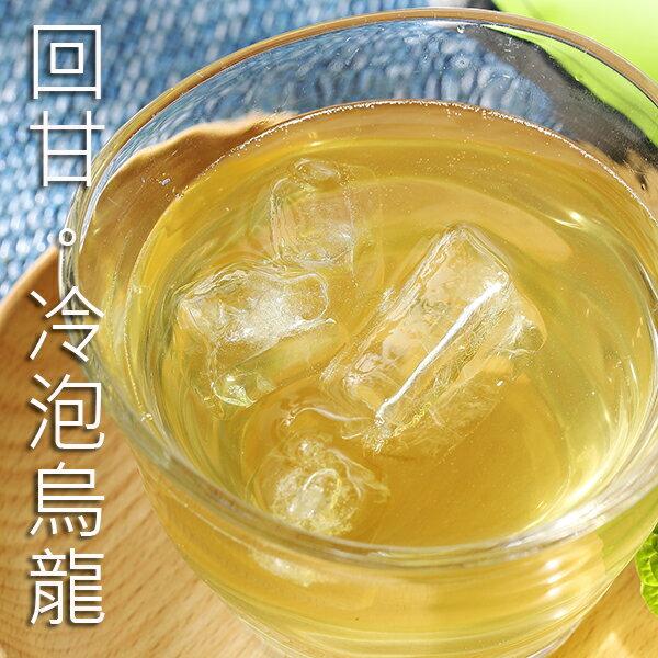 【午茶夫人】冷泡烏龍茶 - 8入 / 袋 ☆ 近乎0卡微熱量。運用輕發酵。呈現多元香氣 ☆ 1